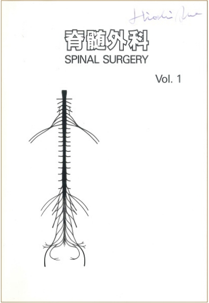 History of Spinal Surgery in Japan – From the Pioneering